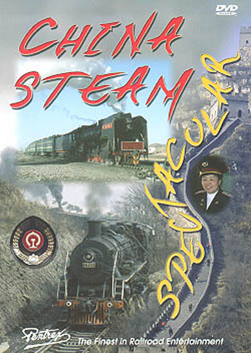 China Steam Spectacular DVD Train Video Pentrex CHINAST-DVD 748268004223