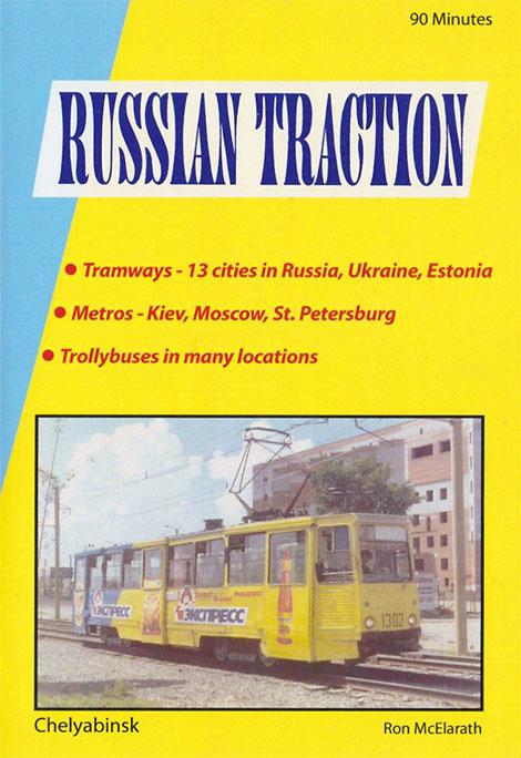 Russian Traction DVD Revelation Video RVQ-RUST